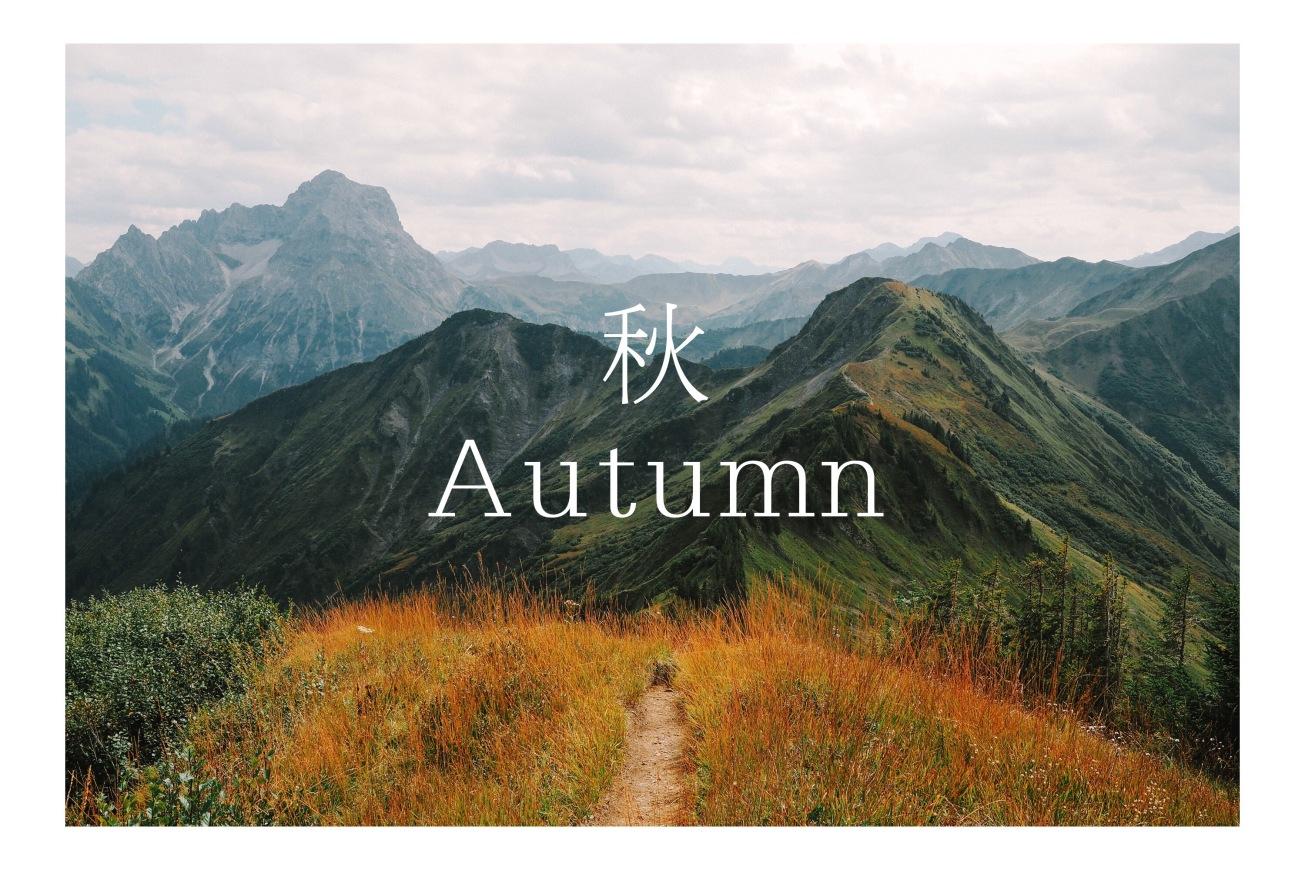 2018_03_autumn